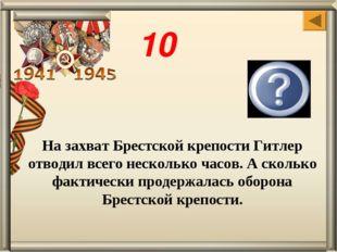 На захват Брестской крепости Гитлер отводил всего несколько часов. А сколько