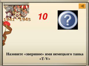 Назовите «звериное» имя немецкого танка «Т-V» Пантера 10