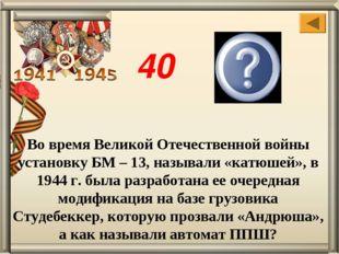 Во время Великой Отечественной войны установку БМ – 13, называли «катюшей», в