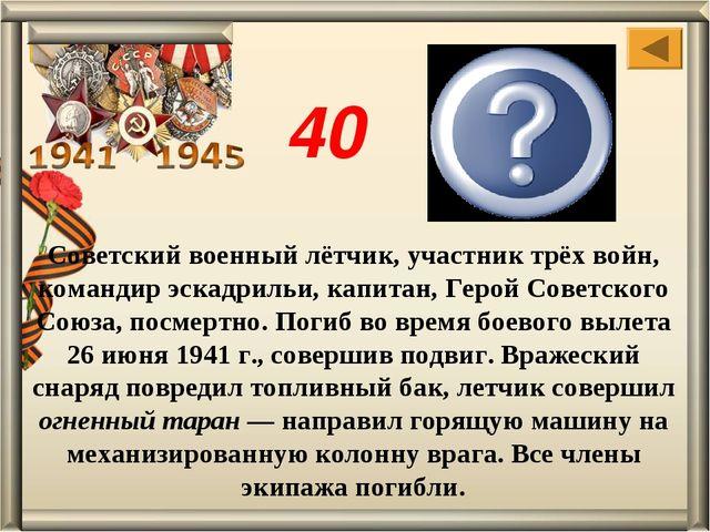 Советский военный лётчик, участник трёх войн, командир эскадрильи, капитан, Г...