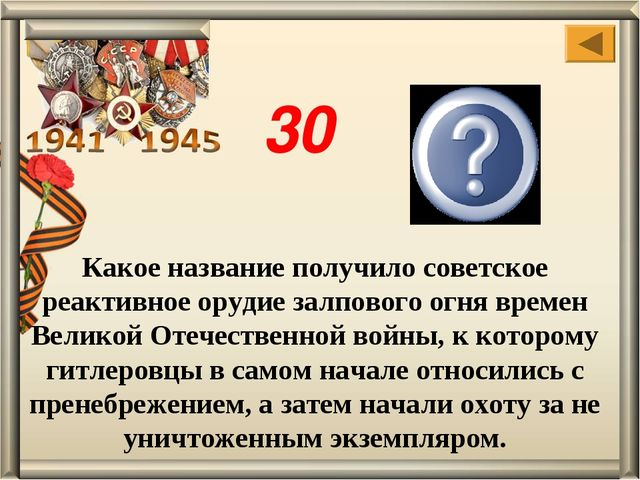 Какое название получило советское реактивное орудие залпового огня времен Вел...