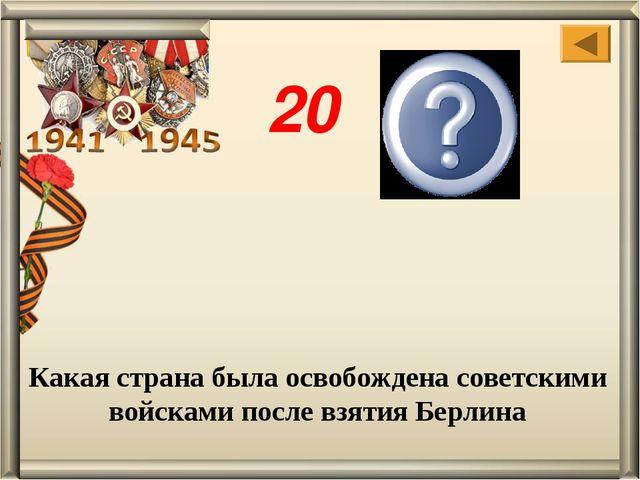 Какая страна была освобождена советскими войсками после взятия Берлина Чехосл...