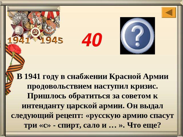 В 1941 году в снабжении Красной Армии продовольствием наступил кризис. Пришло...