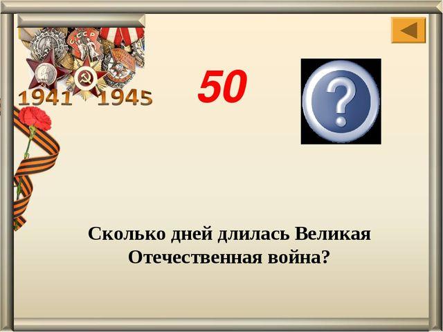 Сколько дней длилась Великая Отечественная война? 1418 50