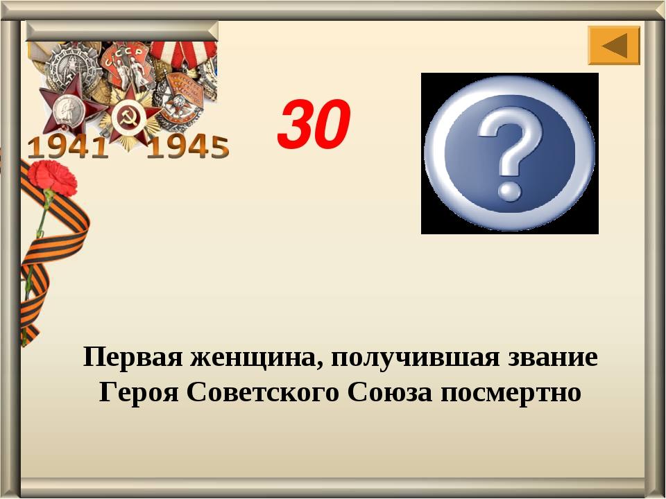 Зоя Анатольевна Космодемь-янская Первая женщина, получившая звание Героя Сове...