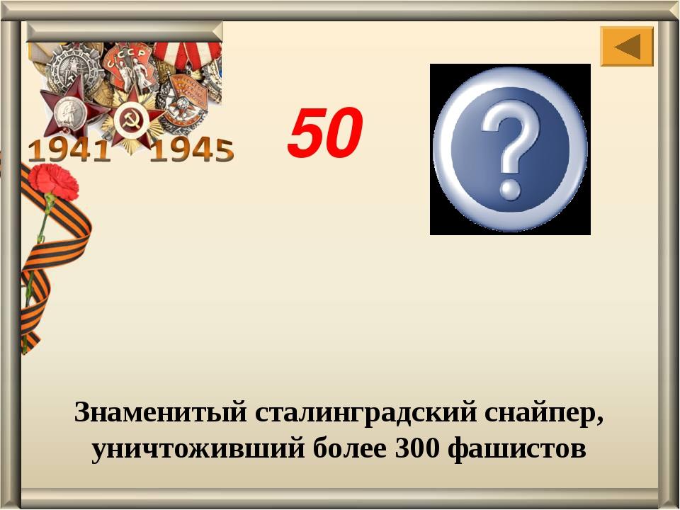 Знаменитый сталинградский снайпер, уничтоживший более 300 фашистов Василий Гр...
