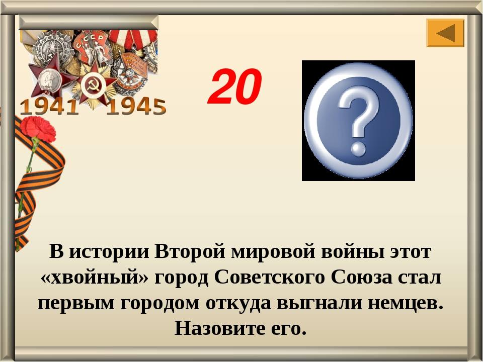 В истории Второй мировой войны этот «хвойный» город Советского Союза стал пер...