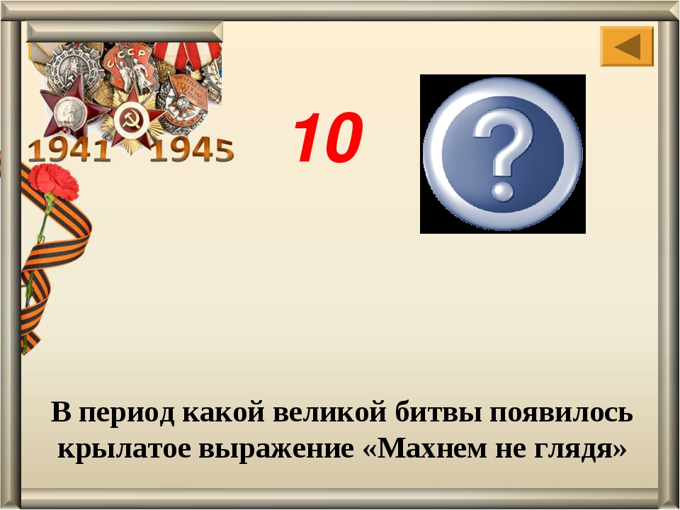 В период какой великой битвы появилось крылатое выражение «Махнем не глядя» С...