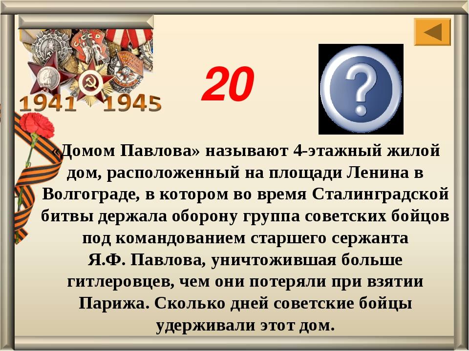 «Домом Павлова» называют 4-этажный жилой дом, расположенный на площади Ленина...