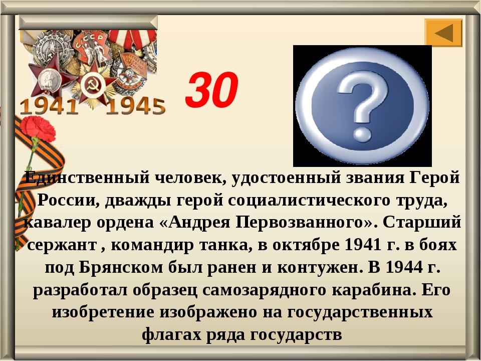 Единственный человек, удостоенный звания Герой России, дважды герой социалист...