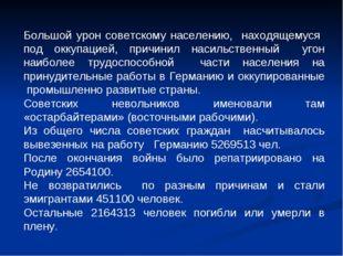 Большой урон советскому населению, находящемуся под оккупацией, причинил наси