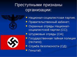 Преступными признаны организации: Национал-социалистская партия; Правительств