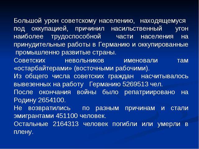 Большой урон советскому населению, находящемуся под оккупацией, причинил наси...