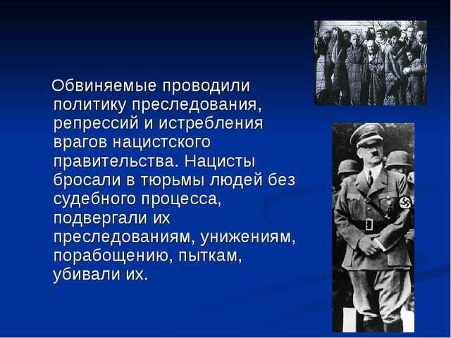 Обвиняемые проводили политику преследования, репрессий и истребления врагов...