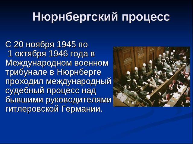 Нюрнбергский процесс С 20 ноября 1945 по 1 октября 1946 года в Международном...