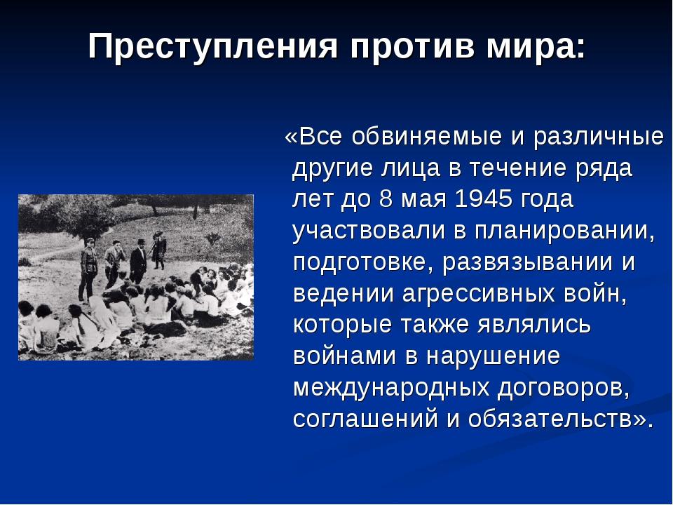 «Все обвиняемые и различные другие лица в течение ряда лет до 8 мая 1945 год...