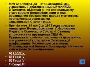 Меч Сталингра́да– это наградной меч, украшенный драгоценными металлами икам