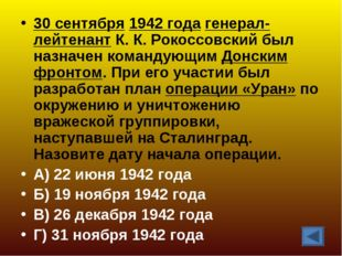30 сентября1942годагенерал-лейтенантК.К.Рокоссовский был назначен коман