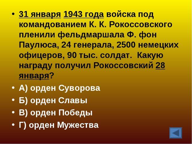 31 января1943годавойска под командованием К.К.Рокоссовского пленили фель...