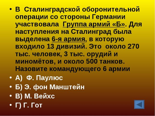 В Сталинградской оборонительной операции со стороны Германии участвовала Груп...