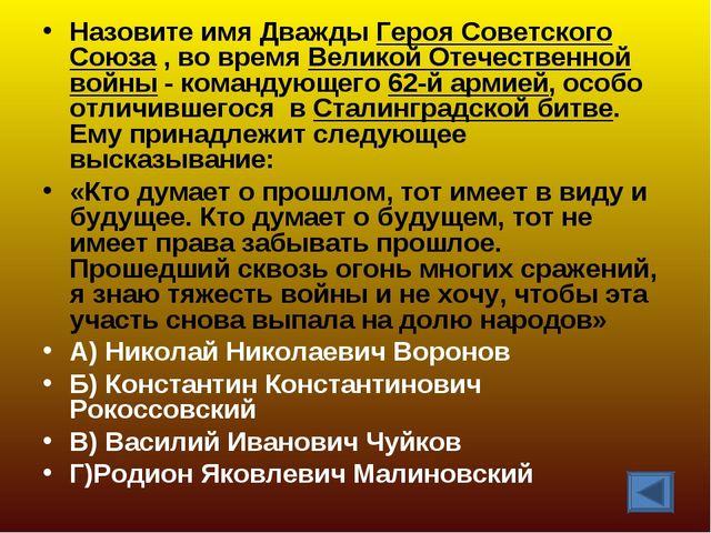 Назовите имя ДваждыГероя Советского Союза, во времяВеликой Отечественной в...