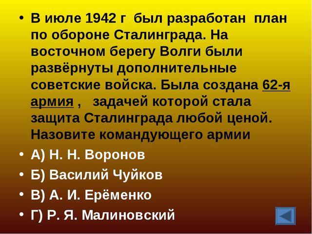 В июле 1942 г был разработан план по обороне Сталинграда. На восточном берегу...
