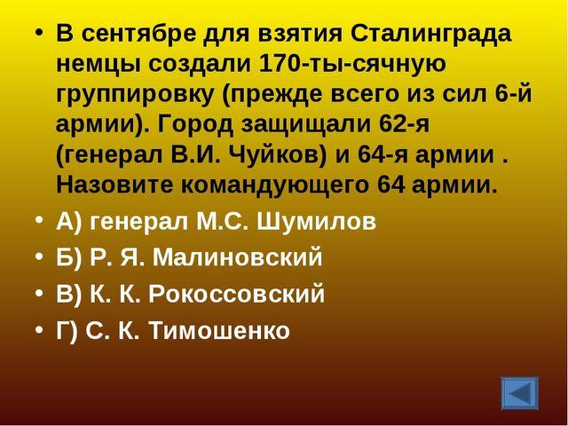 В сентябре для взятия Сталинграда немцы создали 170-тысячную группировку (пр...