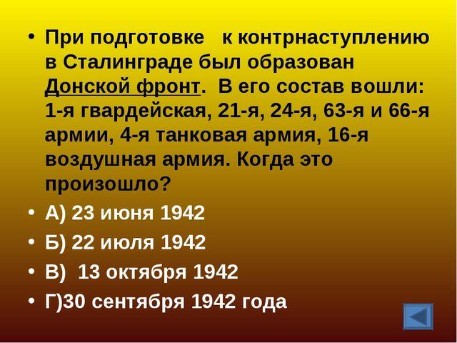 При подготовке к контрнаступлению в Сталинграде был образован Донской фронт....