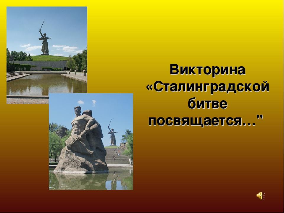 """Викторина «Сталинградской битве посвящается…"""""""