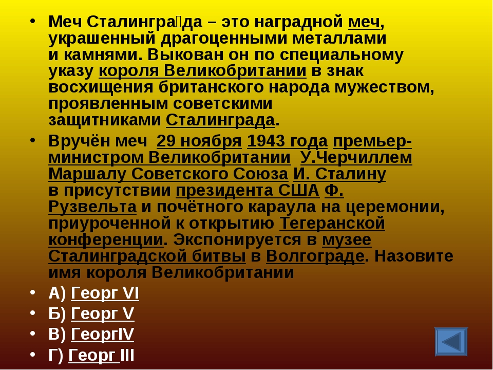 Меч Сталингра́да– это наградной меч, украшенный драгоценными металлами икам...
