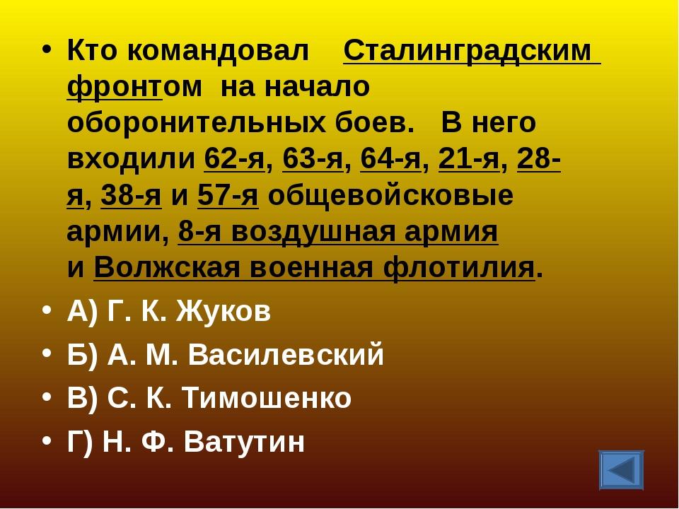Кто командовал Сталинградским фронтом на начало оборонительных боев.  В него...