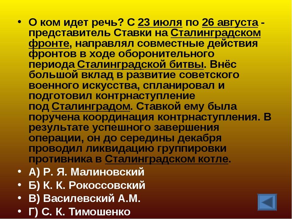 О ком идет речь? С23 июляпо26 августа- представитель Ставки наСталинград...