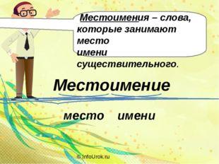 © InfoUrok.ru Местоимение место имени Местоимения – слова, которые занимают м
