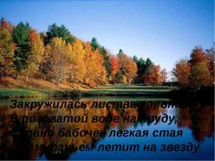 Закружилась листва золотая В розоватой воде на пруду, Словно бабочек легкая