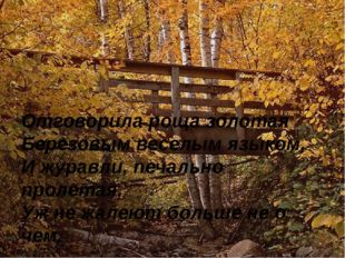 Отговорила роща золотая Березовым веселым языком, И журавли, печально пролет