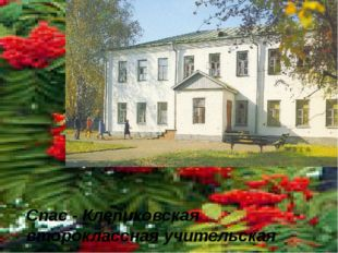 Спас - Клепиковская второклассная учительская школа .