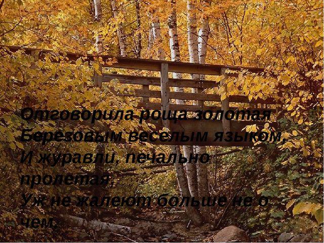 Отговорила роща золотая Березовым веселым языком, И журавли, печально пролет...