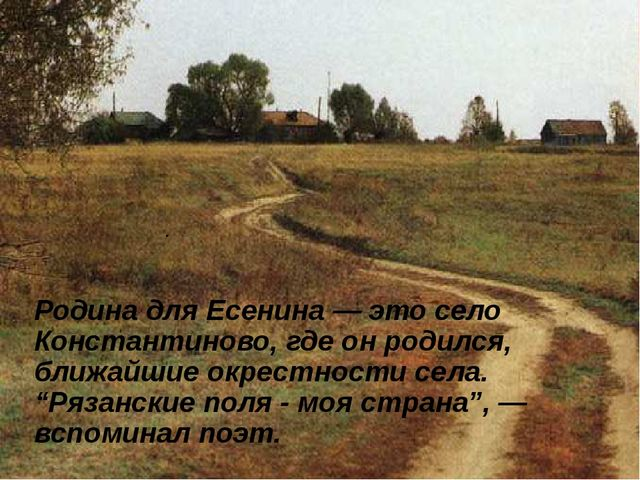 . Родина для Есенина — это село Константиново, где он родился, ближайшие окр...