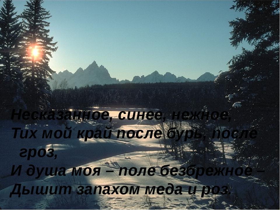 Несказанное, синее, нежное, Тих мой край после бурь, после гроз, И душа моя...