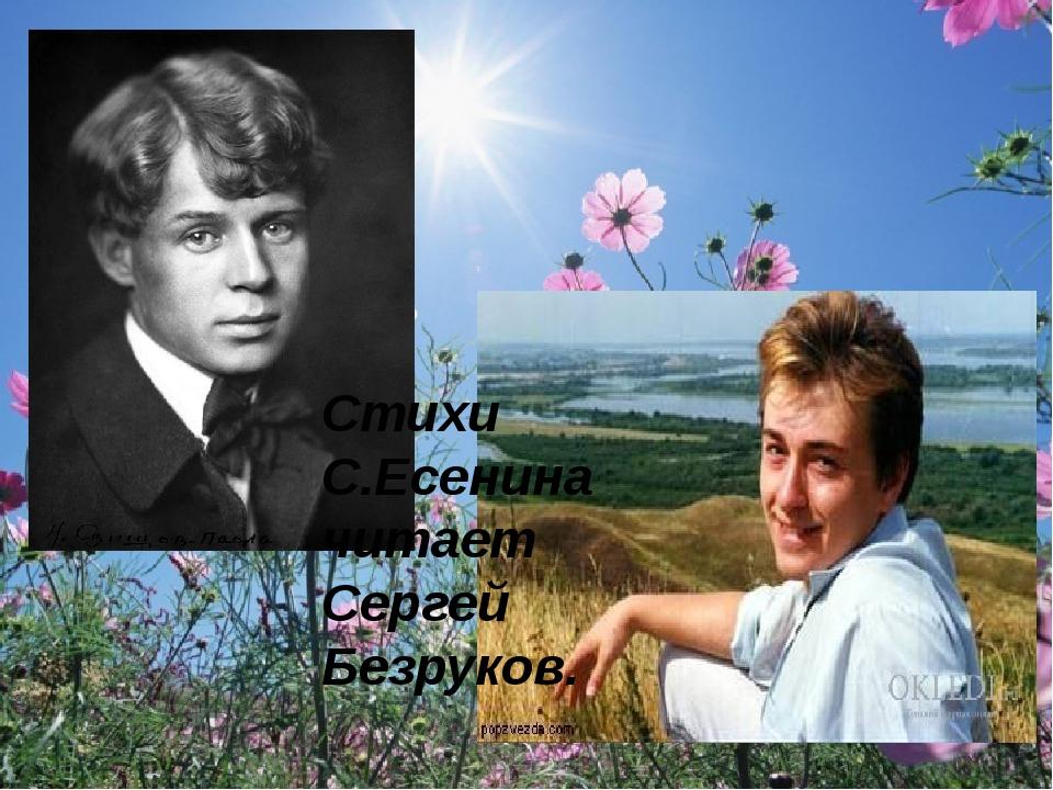 Стихи С.Есенина читает Сергей Безруков.