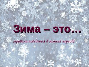Зима – это… (правила поведения в зимний период)