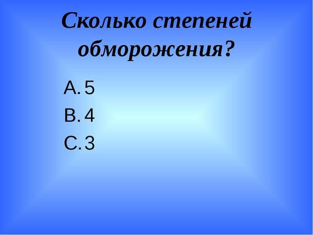 Сколько степеней обморожения? 5 4 3