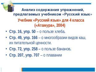 Анализ содержания упражнений, предлагаемых учебником «Русский язык» Учебник «