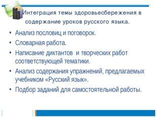 Интеграция темы здоровьесбережения в содержание уроков русского языка. Анали