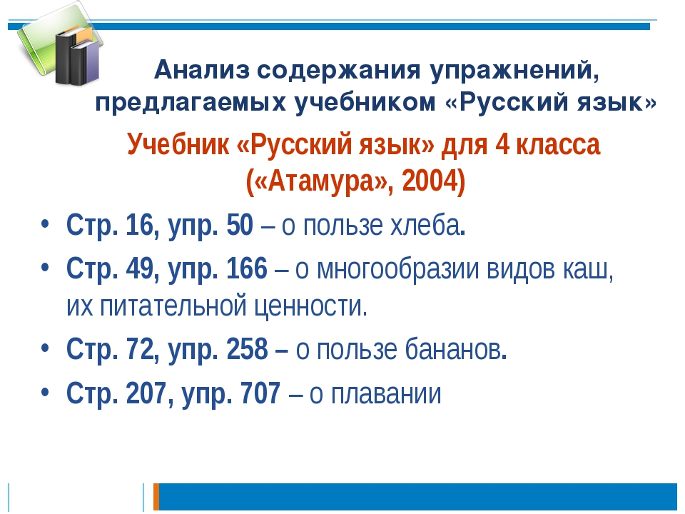 Анализ содержания упражнений, предлагаемых учебником «Русский язык» Учебник «...