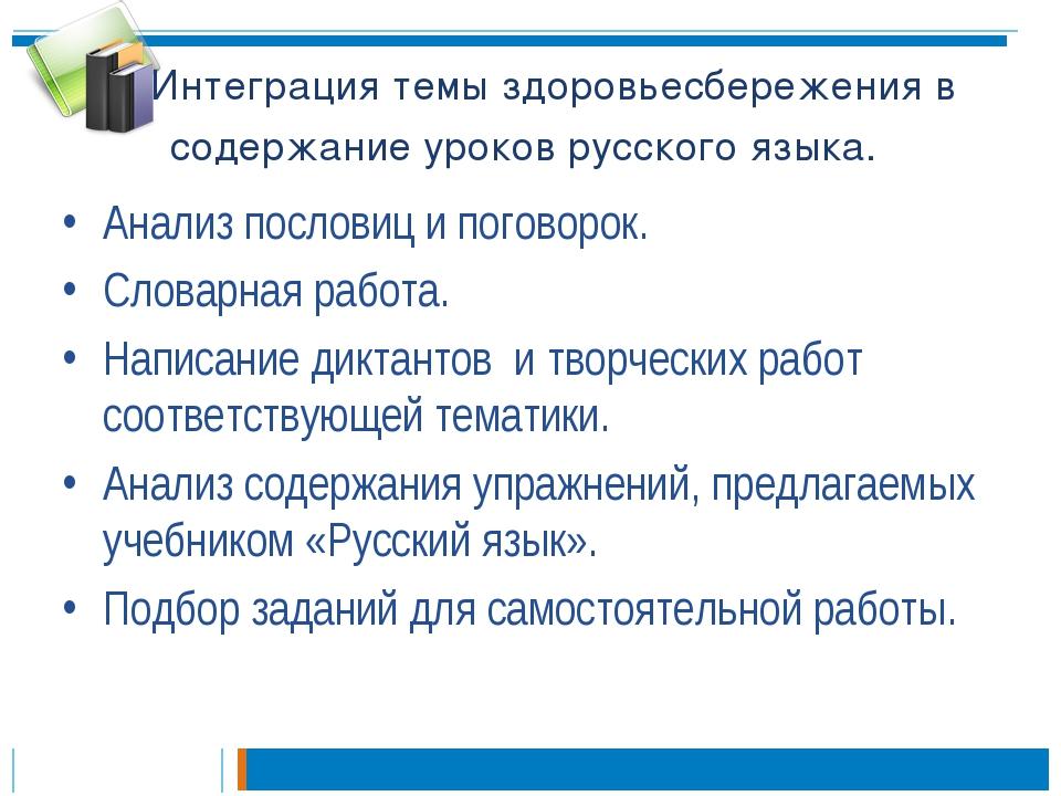 Интеграция темы здоровьесбережения в содержание уроков русского языка. Анали...