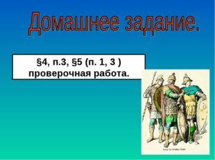 §4, п.3, §5 (п. 1, 3 ) проверочная работа.