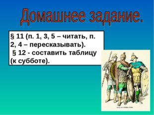 § 11 (п. 1, 3, 5 – читать, п. 2, 4 – пересказывать). § 12 - составить таблицу