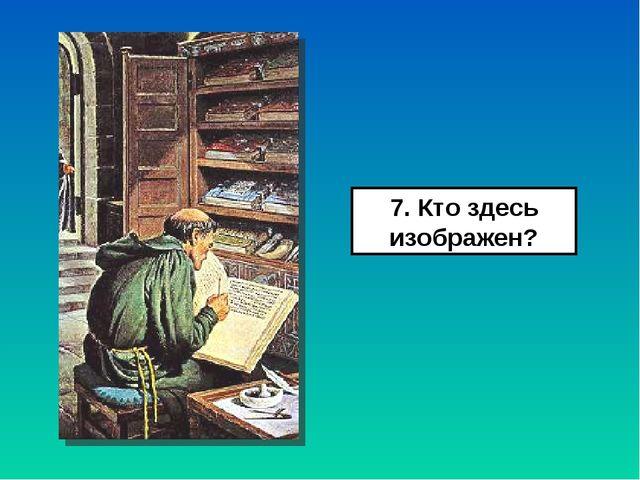 7. Кто здесь изображен?