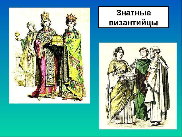 Знатные византийцы